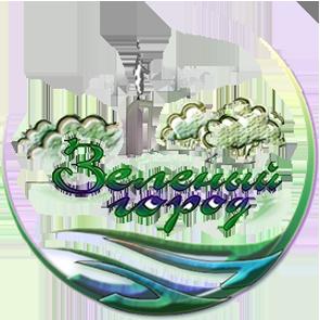 Зеленый город – Нытва