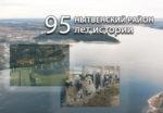 95 лет Нытвенскому району