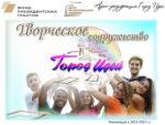 "Презентация проекта АРТ-резиденция ""Город Идей"""