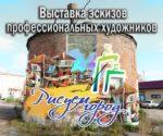 Интернет выставка эскизов для уличного Стрит-АРТа в г. Нытва Пермского края