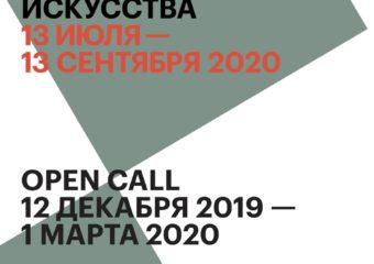 VII Московская биеннале молодого искусства 13 июля-13 сентября 2020