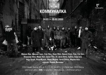"Выставка ""Коммуналка"" г. Москва"