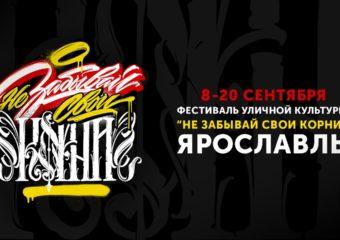 OPEN-CALL ФЕСТИВАЛЬ «НЕ ЗАБЫВАЙ СВОИ КОРНИ», г. Ярославль