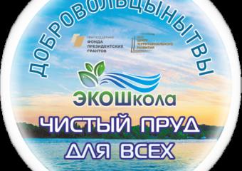 """Программа добровольческих мероприятий """"Зов Воды"""" 2021"""