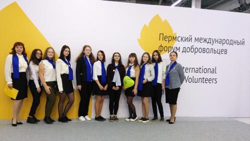 Участники Пермского международногофорума добровольцев 2018