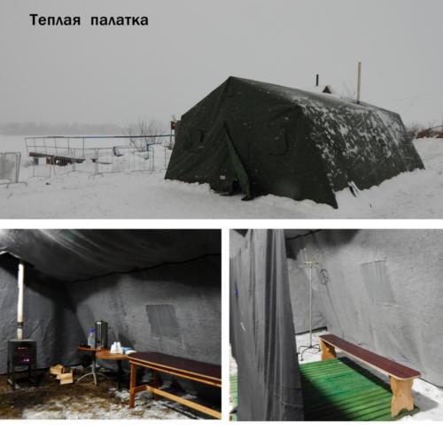 Теплая палатка