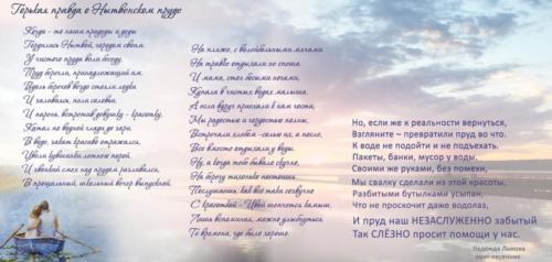"""""""Горькая правда о Нытвенском пруде""""Надежда Лыковапоэт-песенник"""
