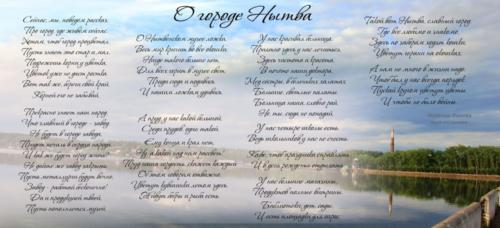 """""""О городе Нытва""""Надежда Лыковапоэт-песенник"""